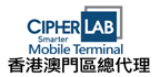 Cipherlab HK & Macau Sole Agency